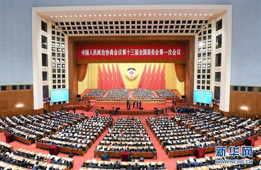 全国政协十三届一次会议闭幕 习近平等