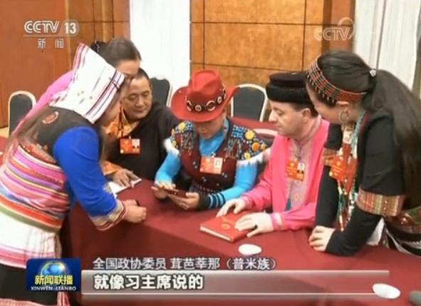 全国政协委员 茸芭莘那(普米族):就像习主席说的,我们这个民族团结是我们的生命线,只有我们团结,我们才能有稳定的、和谐的、幸福的生活。