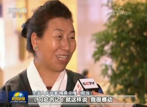 全国人大代表 格桑卓嘎(藏族):2020年全面建成小康社会时,一个都不落,这是我们中华民族的伟大的梦想,(习总书记)就这样说,我很感动,心里跳跳跳,就这样的,很感动。