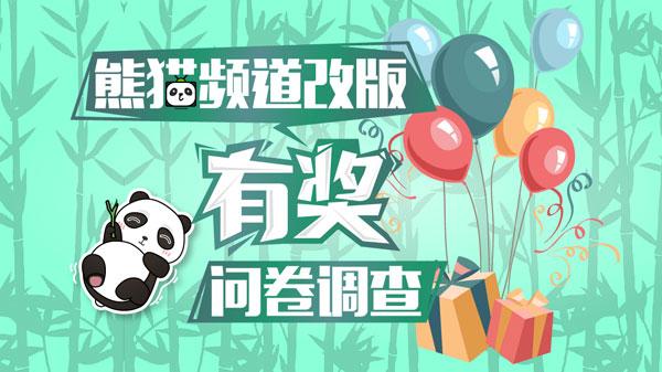 iPanda熊猫频道邀您答问卷啦!