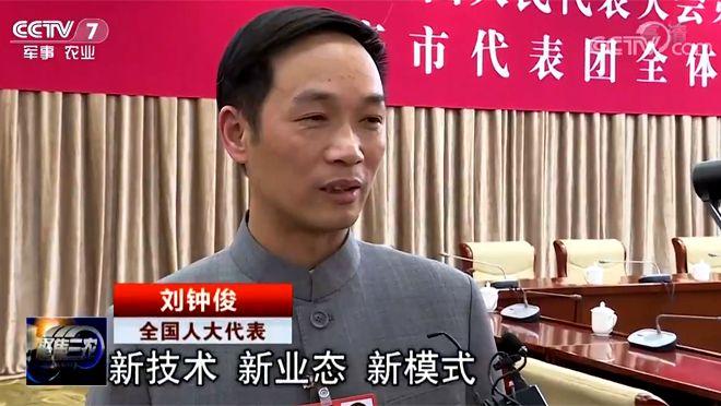 全国人大代表 刘钟俊