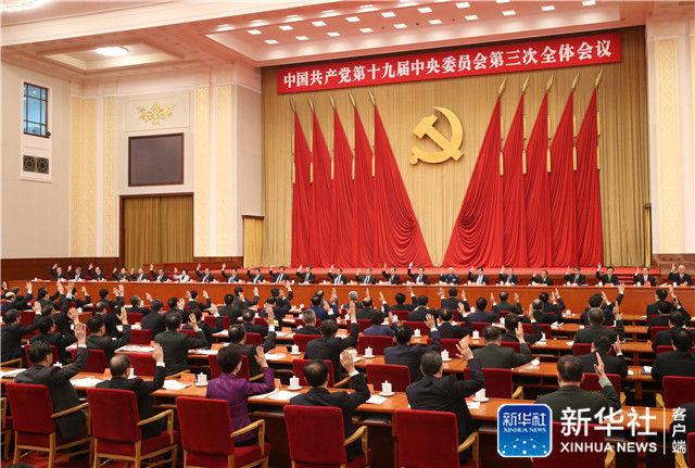 中国共产党第十九届中央委员会第三次全体会议,于2018年2月26日至28日在北京举行。中央政治局主持会议。