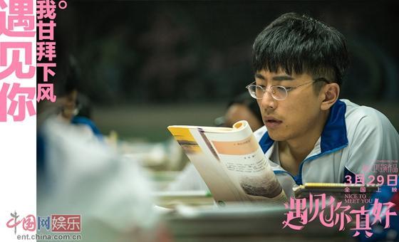 """《遇见你真好》终极预告 蓝盈莹""""献吻""""白"""