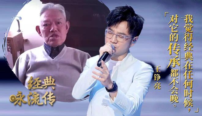 王铮亮给老婆唱的歌_[经典咏流传]王铮亮为你唱经典《长恨歌》_CCTV节目官网-CCTV-1 ...