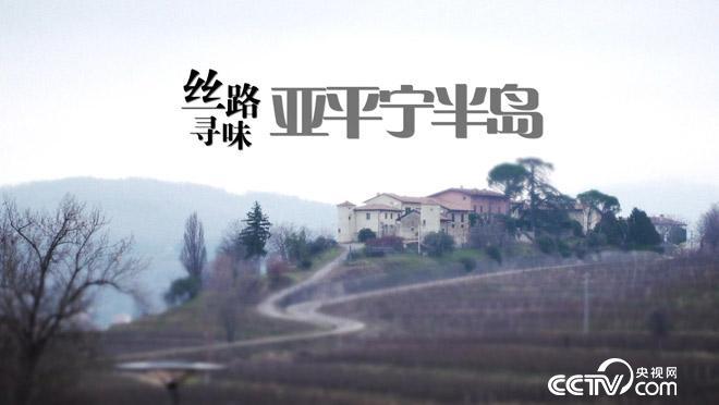 乡土:丝路寻味 亚平宁半岛 3月29日