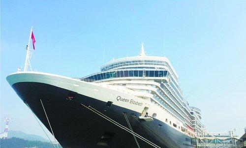 """""""伊丽莎白女王号""""靠泊厦门国际邮轮母港。"""