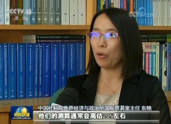 中国社科院世界经济与政治所国际贸易室主任 东艳 中美双方统计专家组成的工作组,经过测算,美方的贸易差额,他们的测算通常会高估20%左右。