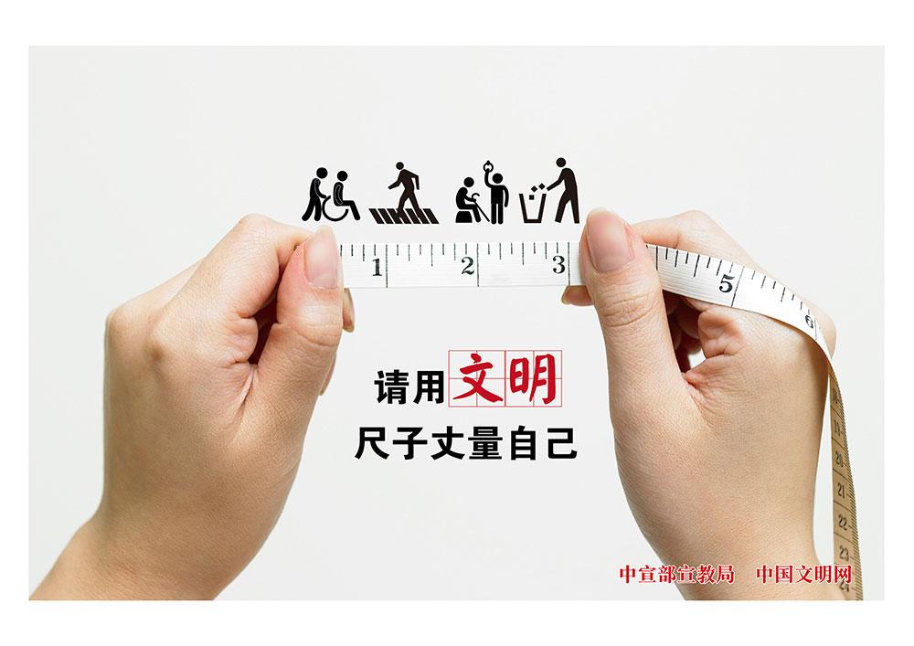 2018公益广告作品 讲文明之尺子篇