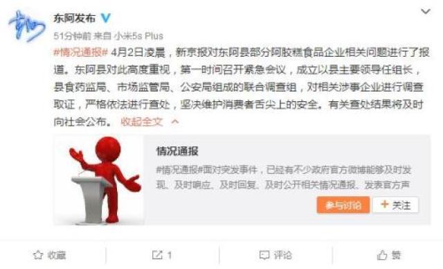 山东省聊城市东阿县人民政府官方微博截图。