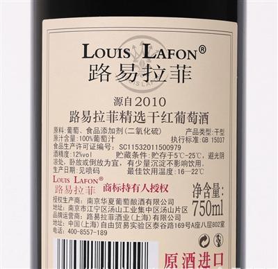 """某电商平台出售的傍""""拉菲""""葡萄酒。网络截屏"""