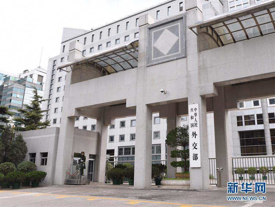 这是中华人民共和国外交部(4月6日摄)。4月6日,外交部发言人陆慷就美方考虑对中国1000亿美元出口商品征收额外关税答记者问。新华社记者 李贺 摄