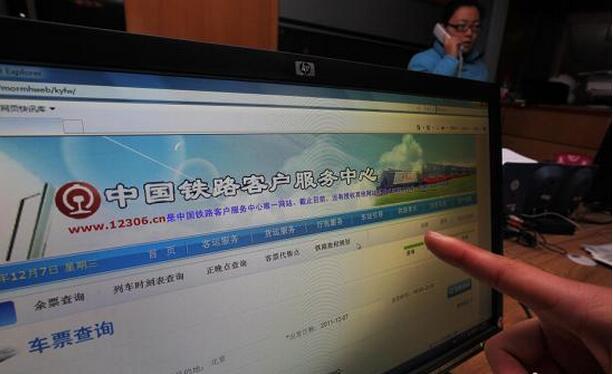 资料图:市民在网上购买火车票