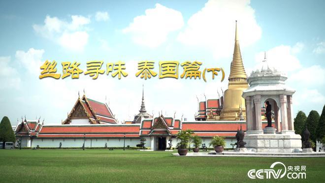 乡土:丝路寻味 泰国篇(下) 4月10日