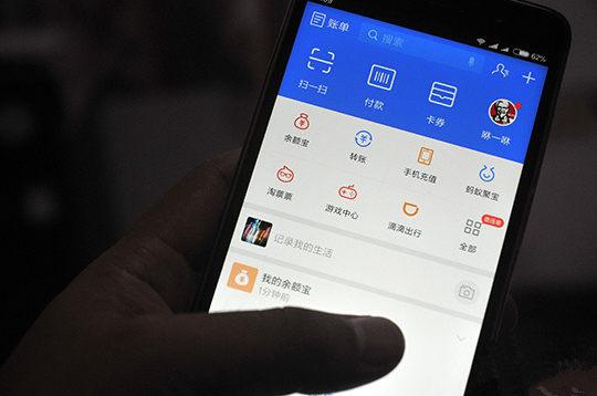 资料图:福州一位市民正在使用支付宝手机客户端。