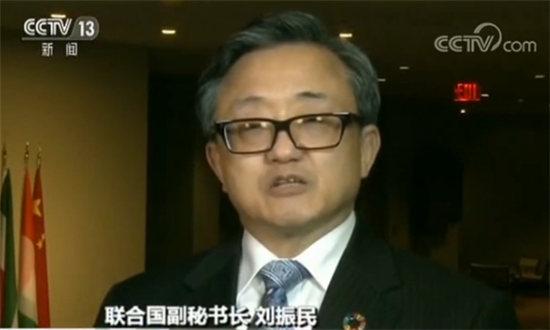 联合国副秘书长刘振民