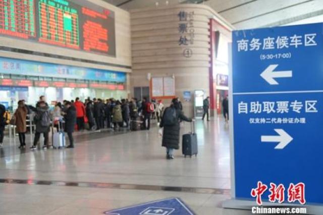 ↑资料图:北京南站里的商务座候车区。