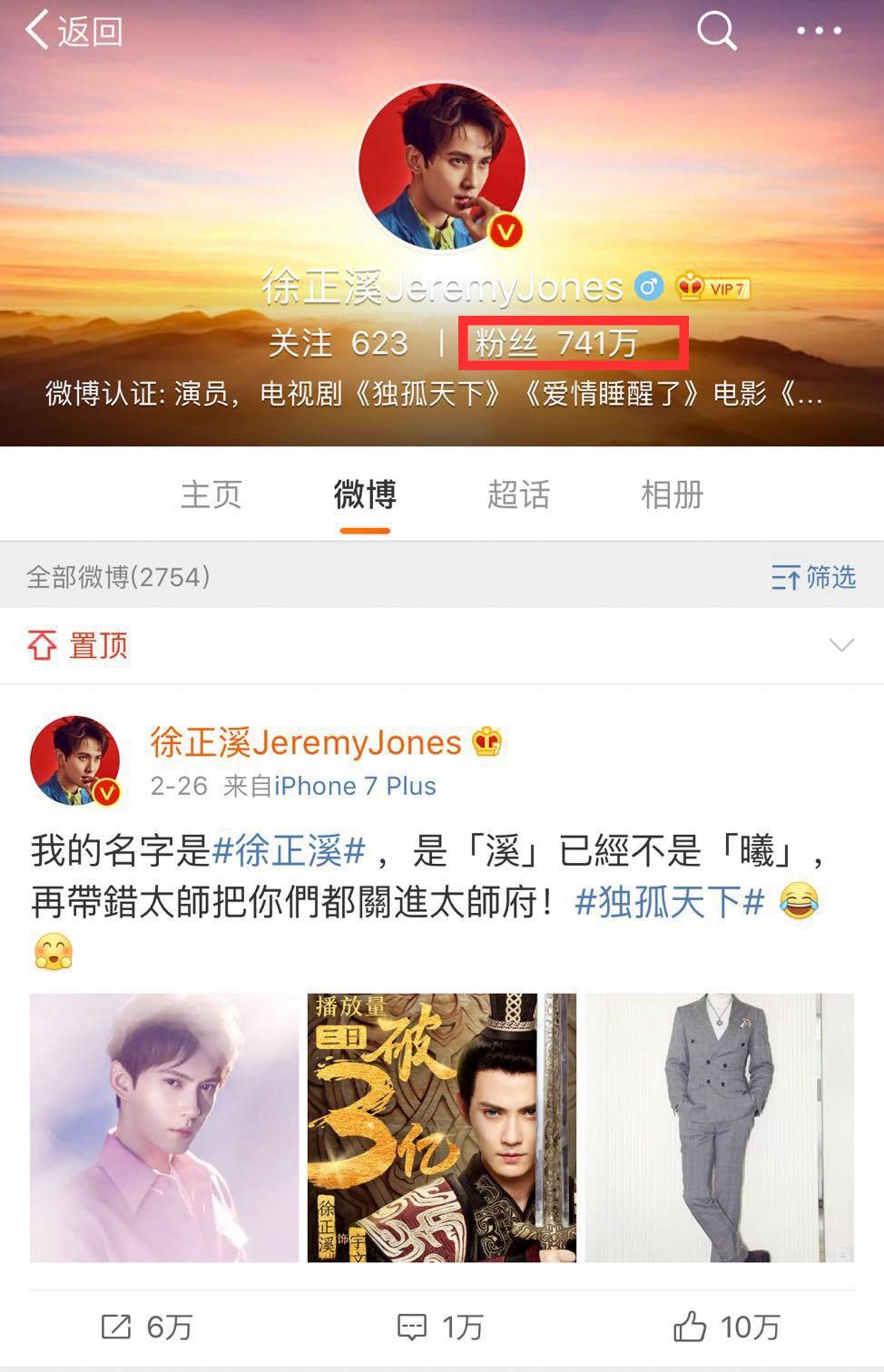 徐正溪《独孤天下》宇文护人气爆棚  (3).jpg