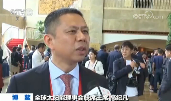 全球太阳能理事会联席主席 高纪凡