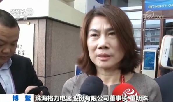 珠海格力电器股份有限公司董事长 董明珠