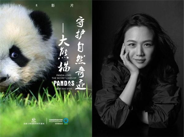 汤唯助力公益为爱发声 倡导守护大熊猫