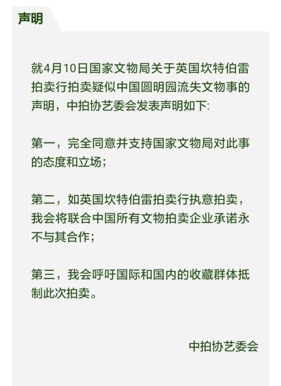中国拍卖行业协会艺委会就英国坎特伯雷拍卖行拍卖疑似中国圆明园流失文物一事发布声明。