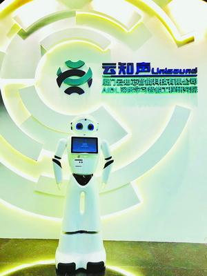 """机器人""""小智"""" (云知芯供图)"""