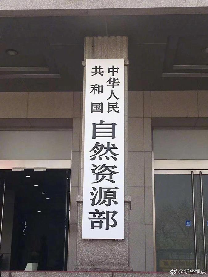 澳门电玩城网址:国务院新组建部门陆续挂牌亮相_新牌子都长啥样?