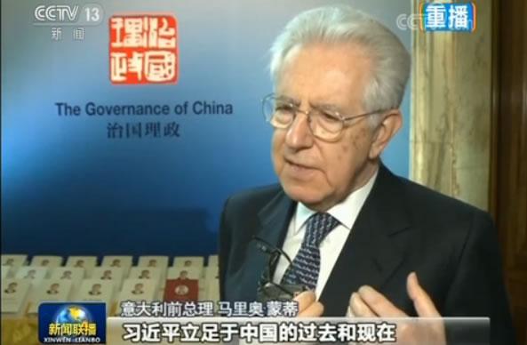 意大利前总理 马里奥·蒙蒂 习近平立足于中国的过去和现在 这本书让世界更了解他的治国理念 对全世界读者都具有借鉴意义 这本书也有助于 消除外界对中国发展的误解和偏见