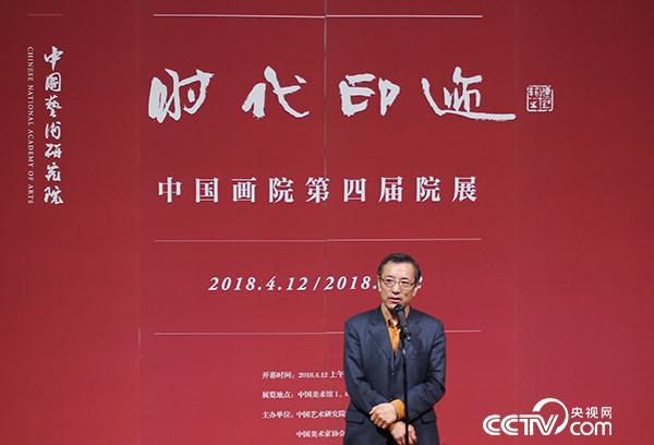 中国艺术研究院院长连辑在开幕式上讲话