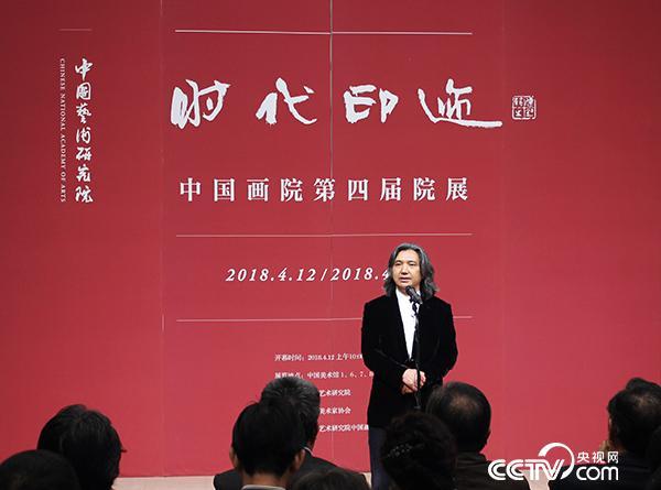 中国美术馆馆长吴为山在开幕式上讲话