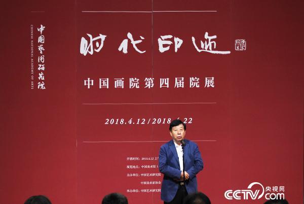 中国美术家协会主席刘大为在开幕式上讲话