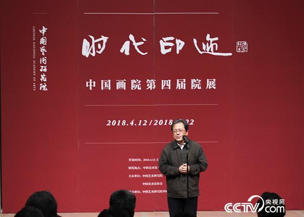 中国文联副主席冯远在开幕式上讲话