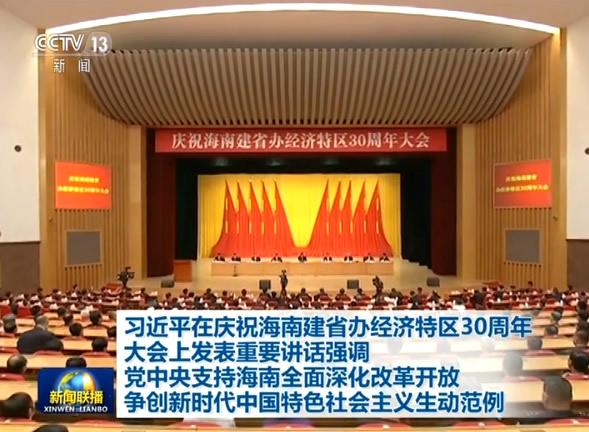 习近平在庆祝海南建省办经济特区30周年大会上发表重要讲话强调:党中央支持海南全面深化改革开放 争创新时代中国特色社会主义生动范例