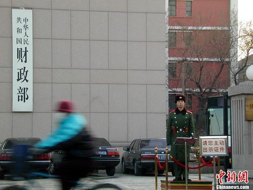 资料图:中华人民共和国财政部。中新社发 康亚风 摄 图片来源:CNSPHOTO