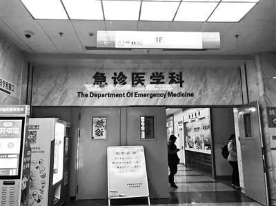 苏先生曾在友谊医院急诊科接受治疗。