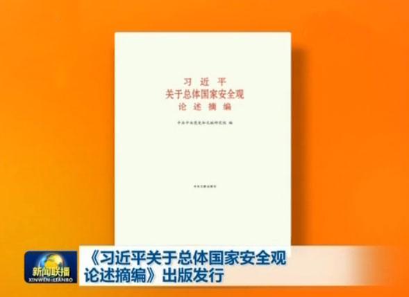 《习近平关于总体国家安全观论述摘编》