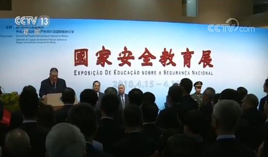 澳门首次举办国家安全教育展
