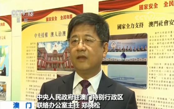 中央人民政府驻澳门特别行政区联络办公室主任 郑晓松