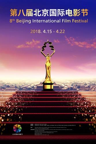 第八届北京电影节4月15日开幕