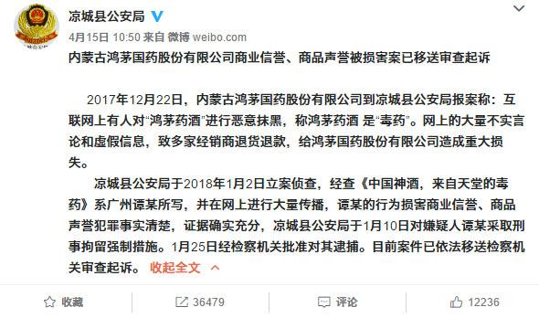 4月15日,涼城縣公安局官方微博發佈通報,內蒙古鴻茅國藥股份有限公司商業信譽、商品聲譽被損害案已移送審查起訴。