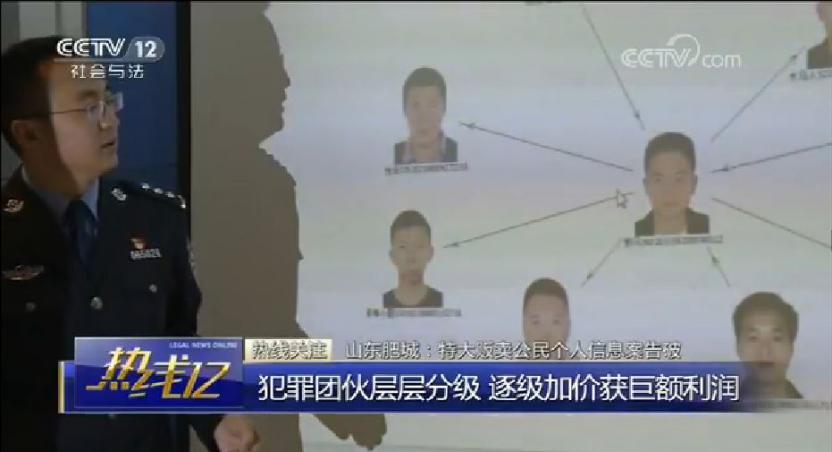 山东肥城破获重大信息贩卖案 涉案800余万抓获
