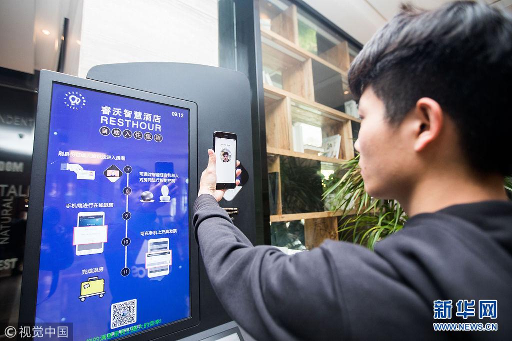 """4月17日,杭州睿沃智慧酒店,一名旅客体验使用支付宝内的""""身份证网证""""办理酒店入住登记。(图片来源:视觉中国)"""