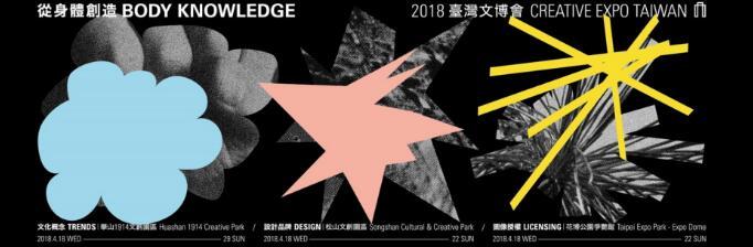 2018台湾文博会主题海报。图片来源:台湾文博会官网。