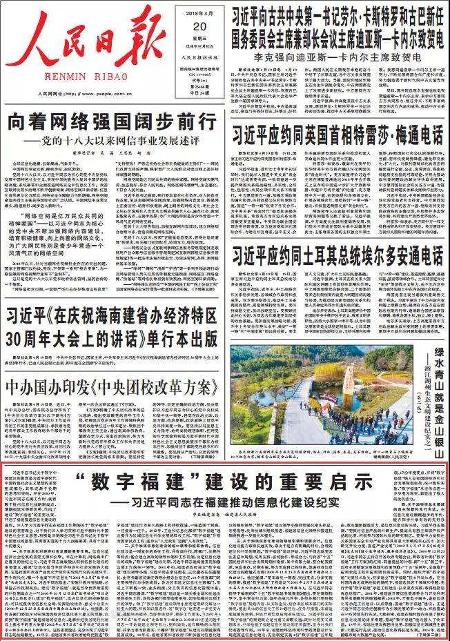 ——习近平同志在福建推动信息化建设纪实》