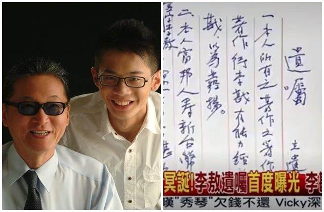 李戡今日在节目上首度公开父亲遗嘱。