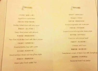 G20峰会晚宴菜单 菜名体现了团结合作与包容的力量