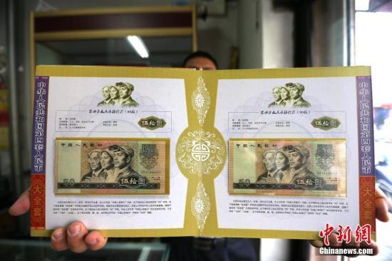 3月22日,山西太原,民众展示第四套人民币。中新社记者 张云 摄