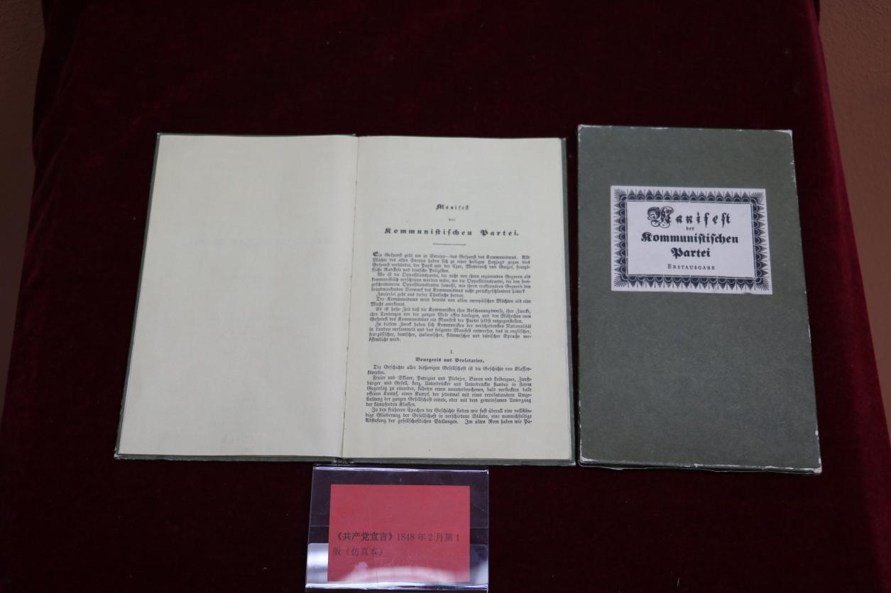 《共产党宣言》1848年2月第一版(仿真本)