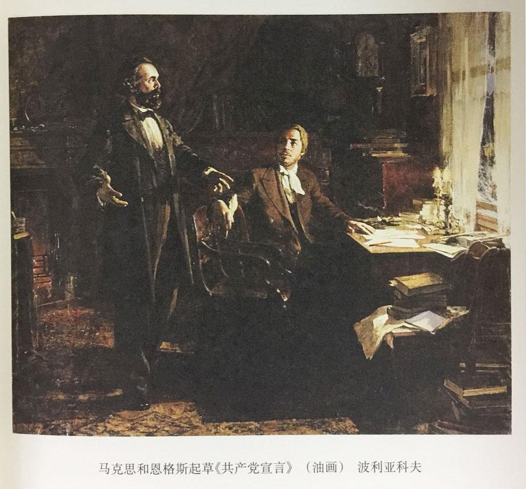 马克思和恩格斯起草《共产党宣言》(油画)
