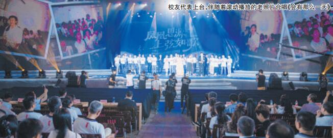 校友代表上台,伴随着滚动播放的老照片合唱《会有那么一天》。